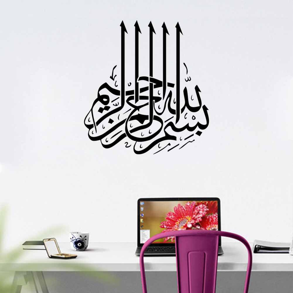 Zy548 trade aliexpress amazon hot muslim background living - Removable wall stickers living room ...