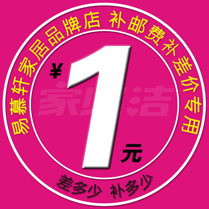 Mu Yi Xuan family home stores will clean up the postage make up the difference dedicated