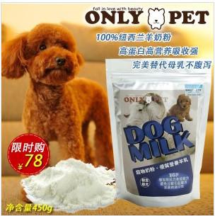 Free shipping High quality nutrition pet goat milk powder newborn puppies 450g pet food supplies molars,Mickey flavored milk(China (Mainland))