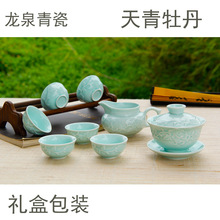 Longquan celadon tea gifts promotional gifts azure peony 8 sets
