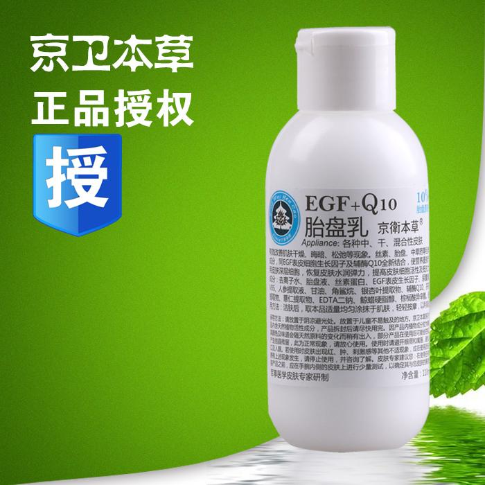 Гаджет  egf + q10 placenta cream anti - aging hydrating for 2014 china