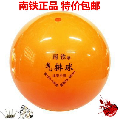 Genuine standard gas volleyball game ball inflatable factory direct sale(Hong Kong)