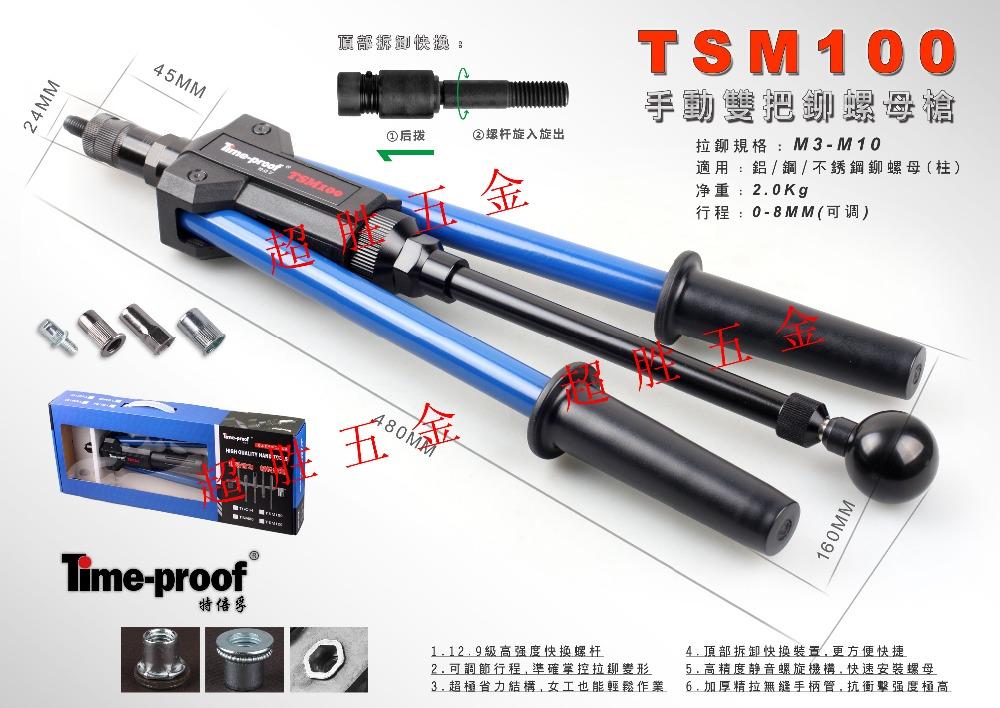 High quality hand rivet nut gun tool TSM100 (M3-M10) riveter Double Hand Riveting Tool