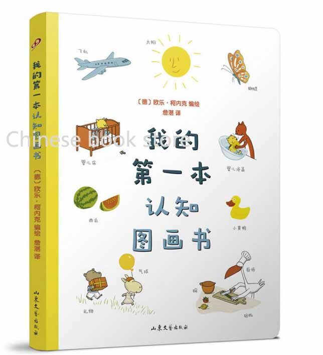 Chinese board book for babies :My first cognitive picture book children classic Cognitive pictures book