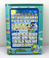 Arabic and English pad kid touch tablet computer Learning Machine words learning Machine,Y pad quran educational islamic toy(China (Mainland))