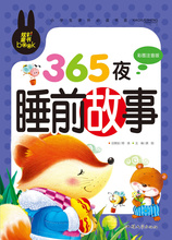 Китайский история книги 365 ночей сказки на ночь для детей дети учатся Pin Yin пиньинь Hanzi