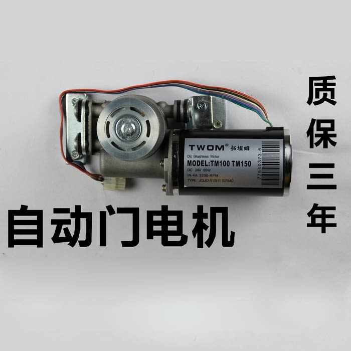 Twom Brushless Motor Extension Emsland Wholesale Automatic