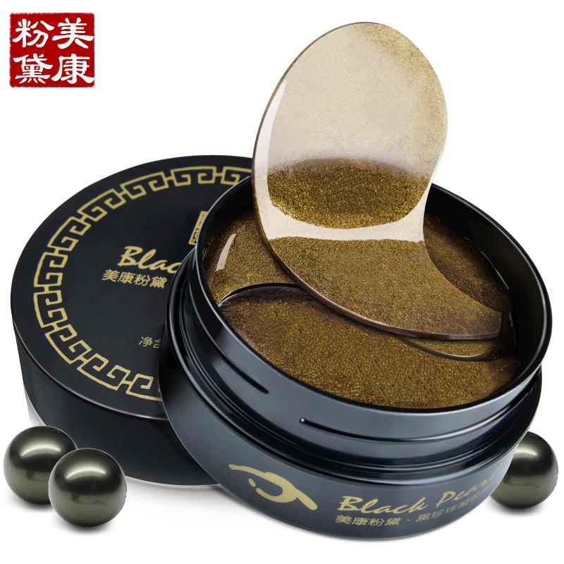 Collagen Eye Pads Collagen Eye Mask Sleep