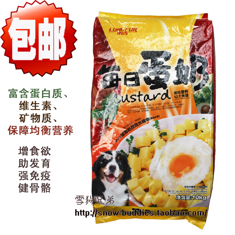 Longinus natural dog food daily special 10kg custard puppy dog nutrition dog food in your Bin Taidi Small Dog Food(China (Mainland))