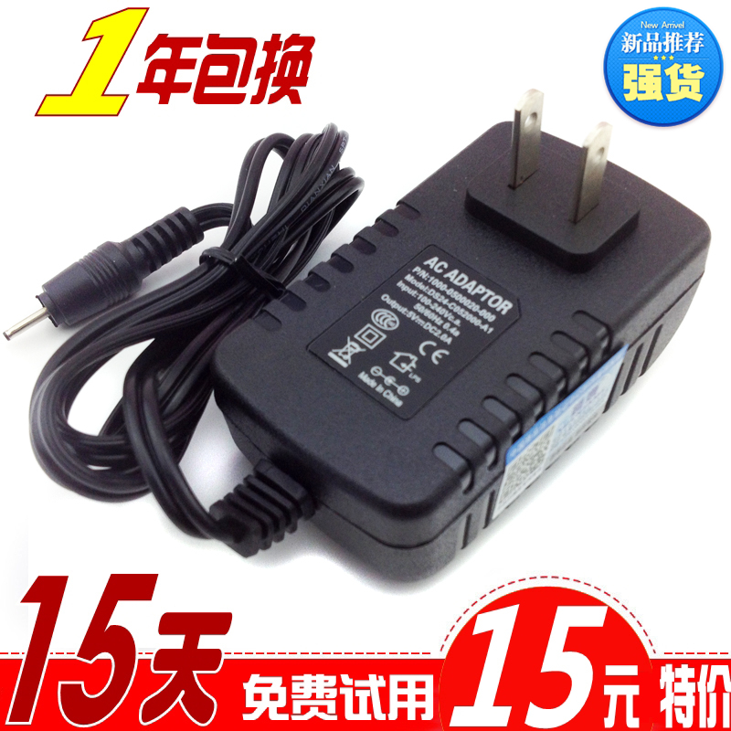 Changhong pad h91 h802 tablet charger small round 5v2a power supply 2.0mm