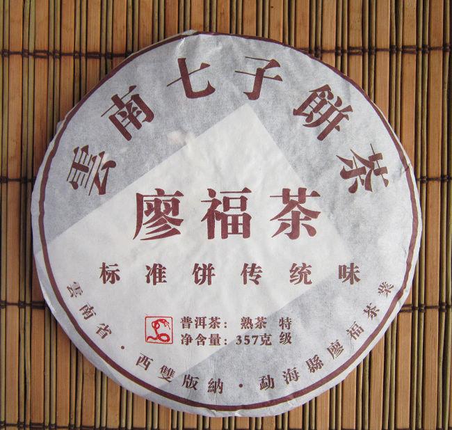 Pu er tea PU er cooked tea special grade seven cake tea 357<br><br>Aliexpress