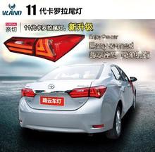 car styling toyota corolla 2014 LED tail lamp factory wholesale rear light(China (Mainland))