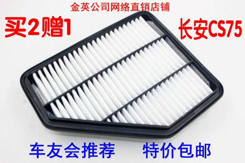 for Changan CS75 air filter filter Changan filter bag maintenance parts(China (Mainland))
