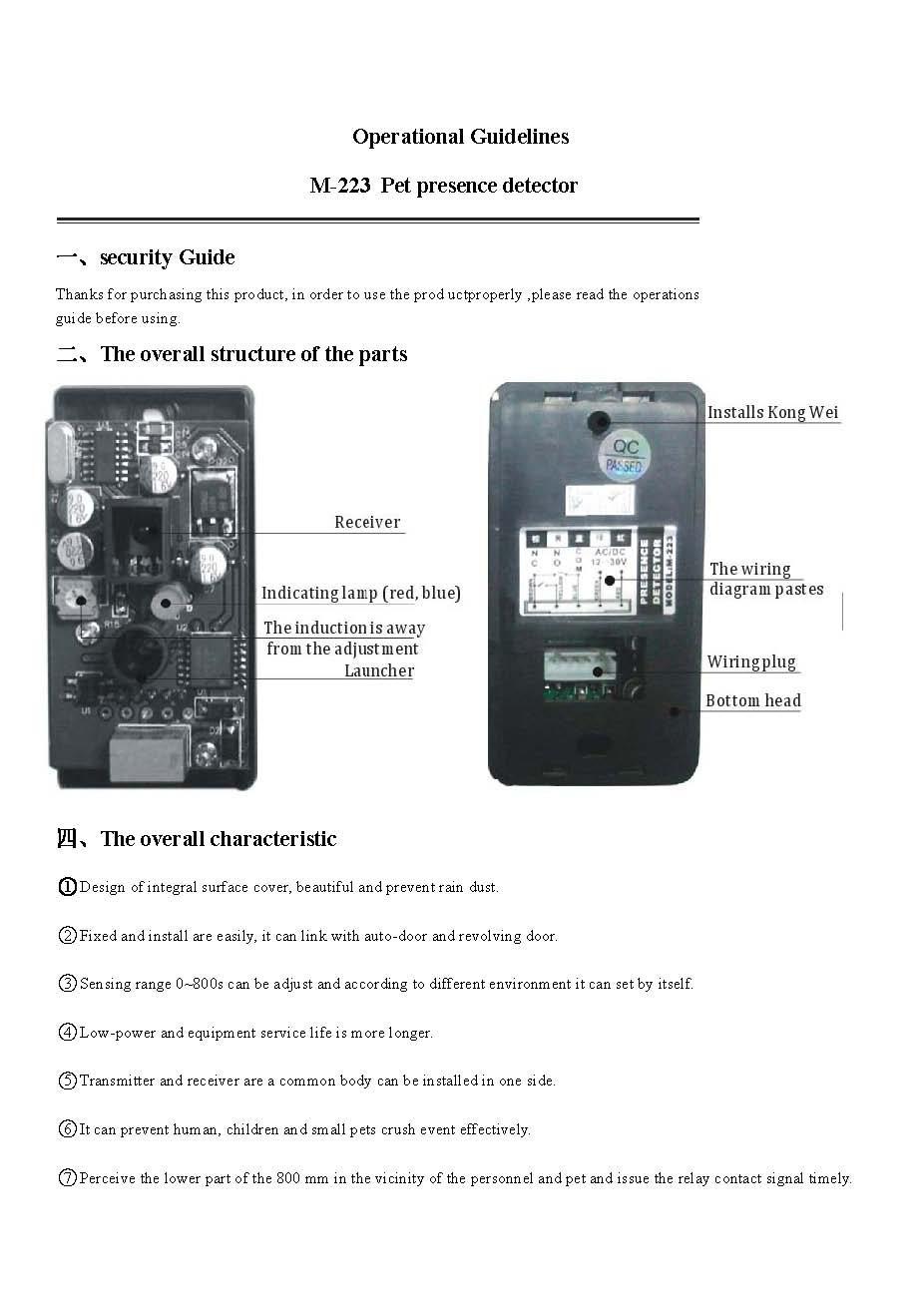 M-223 Pet presence detector_.._1