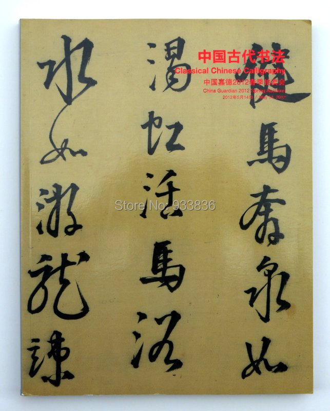 Chinese Calligraphy From Pictograph to Ideogram The