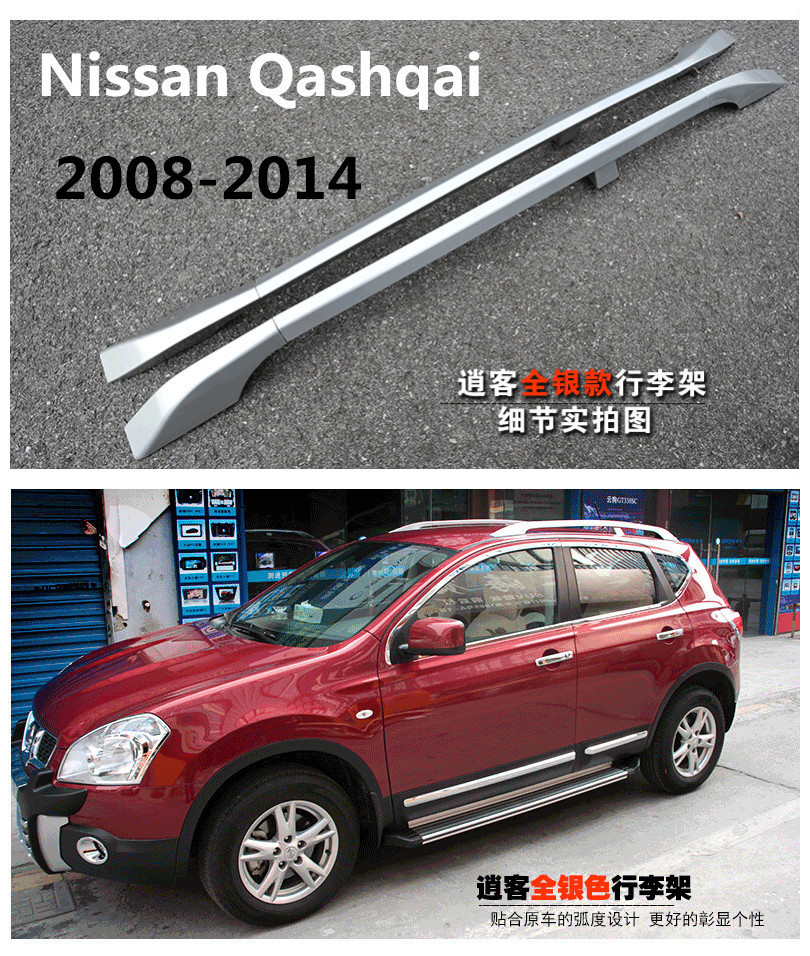 High Quality!Aluminum Car Roof Rack/Luggage rack Roof Racks Modification Accessories For 2008-2014 Nissan Qashqai.shipping(China (Mainland))