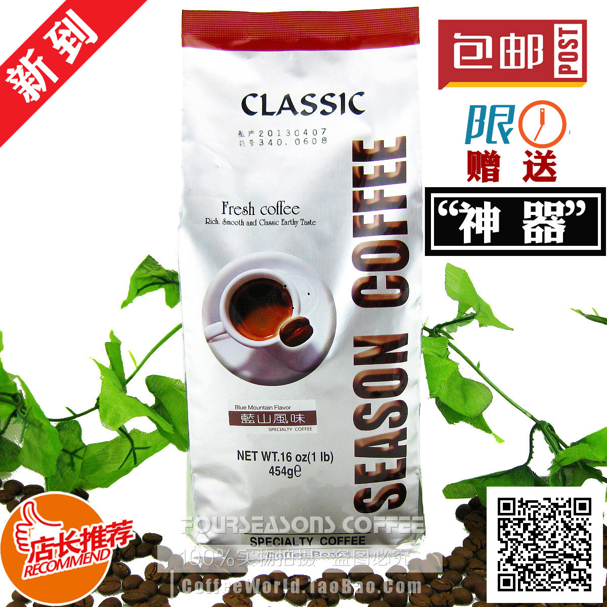 454g Beans freshly baked blue mountain coffee beans clip green slimming coffee beans tea new cafe