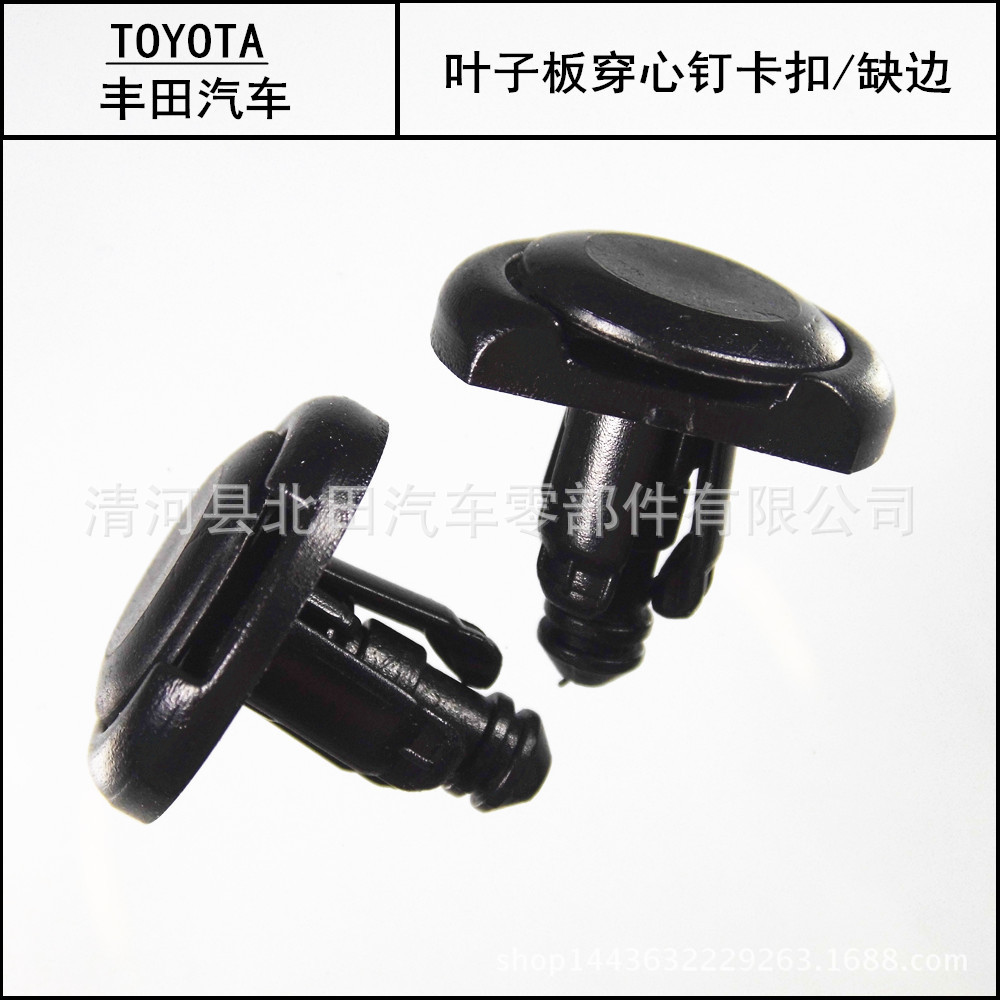 car styling Auto Parts Lack of edge fender mandrel nail clip buckle for TOYOTA toyota corolla camry avensis rav4 yaris auris(China (Mainland))