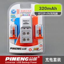 wholesale rechargeable battery set