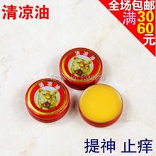 Бесплатная доставка лето необходимые статьи для предотвращения комаров укус освежающий menthocamphorate(China (Mainland))