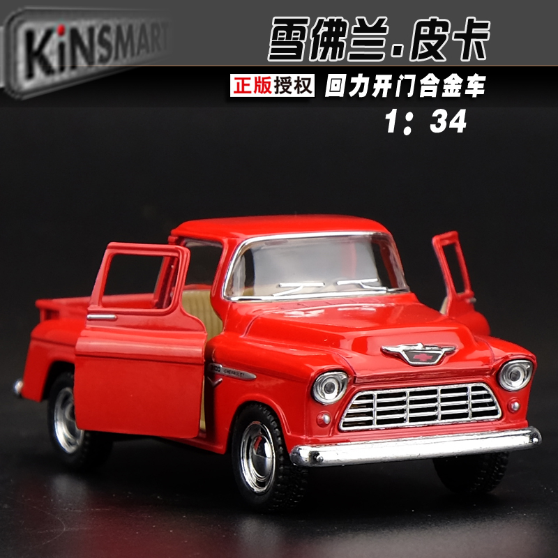 Free Shipping Brand New 1/32 Scale Diecast Car Model Toys 1955 Chevy Stepside Pick-Up Metal Pull Back Car Toy For Kids/Gift(China (Mainland))