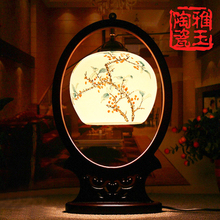 Antique Chinese Style LED Table Lamp
