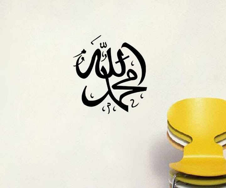 Name Allah Muhamad Stickers Wallpaper Islamic Wallstickers Decoration Quote Lettering For Bedroom Decor(China (Mainland))