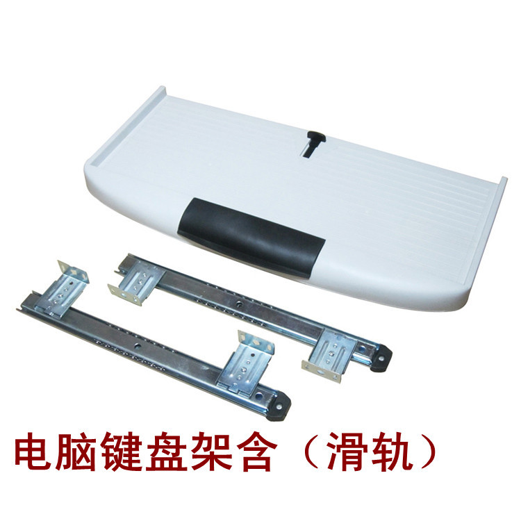 ABS material imported computer keyboard drawer keyboard tray keyboard shelf bracket with reinforced frame rails(China (Mainland))