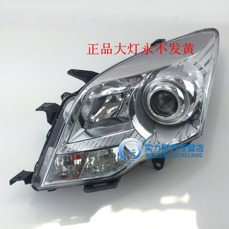 Great Wall Hover H5 Extreme Edition front headlight assembly headlight combination lamp headlight assembly(China (Mainland))