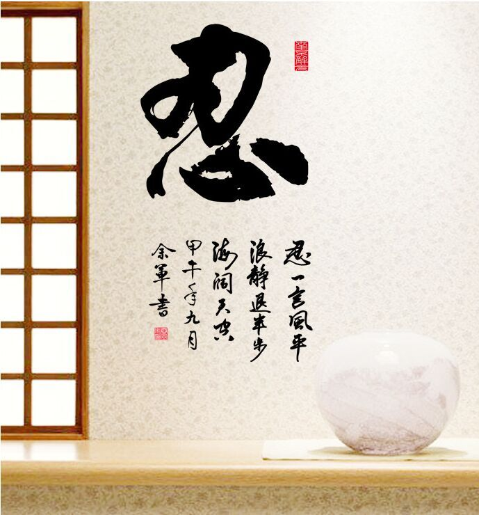 Chinese Calligraphy Wallpaper Reviews Online Shopping