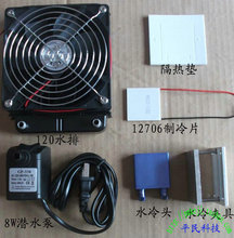 12706 refrigeration chip water cooling system 12V6A without power cold noodles Tablet
