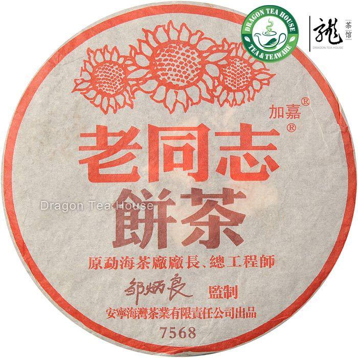 7568 * Haiwan Lao Tong Zhi Beeng Cha 2005 Ripe 357g<br><br>Aliexpress