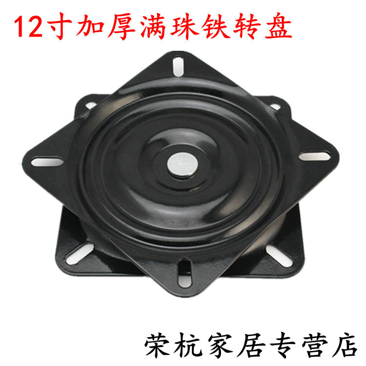 12-inch thick iron furniture TV Dial circled swivel base square dial to 360 degrees(China (Mainland))