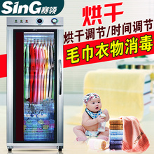 SinG/ race collar YTP-450A2 UV disinfection cabinet commercial large towel drying cabinet vertical business(China (Mainland))