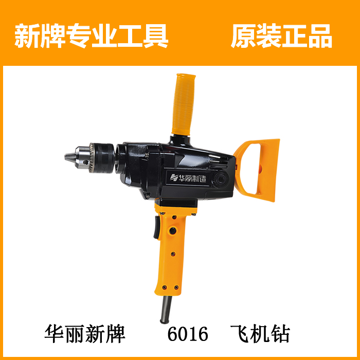 Shanghai new brand 6016 drill drill aircraft auxiliary handle power drill drill gorgeous aluminum body(China (Mainland))