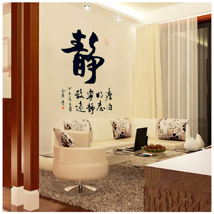 Luminous Fluorescent Chinese style calligraphy quote wall