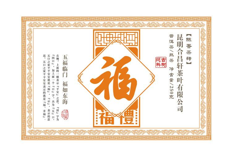 Гаджет  AAAAA wonderful flavor yunnan slimming ripe Pu Er tea 250g health drink Fu lucky symbol Pu Er HCX055 None Еда