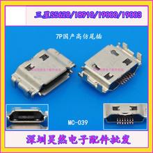 50 pcs/lot микро USB зарядка коннектор порт розетка 7 шпильки для Samsung Galaxy S i9000