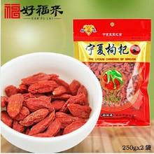 250g 5A goji berry The king of Chinese wolfberry medlar bags in the herbal tea Health tea goji berries Gouqi berry organic food