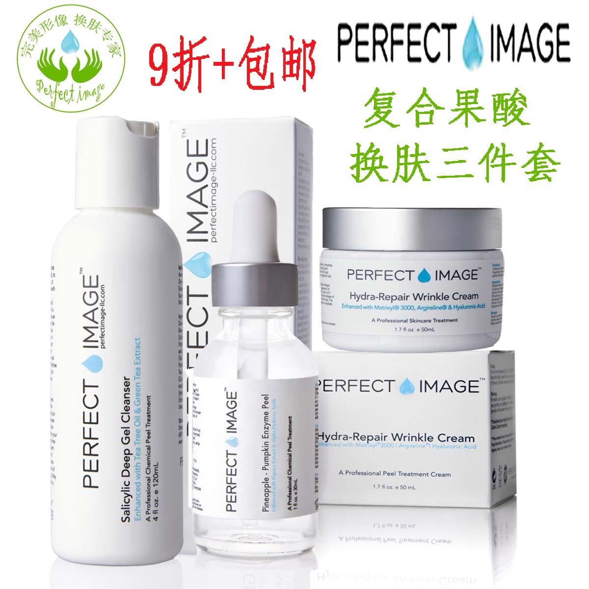 free shipping 1pcs Perfect image compound acid peeling set freckle whitening wrinkle scar(China (Mainland))