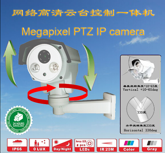 New 5.0 Megapixel Low Lux Starlight Rotated Network Camera White Bullet PTZ IP Camera Outdoor Surveillance Product(China (Mainland))