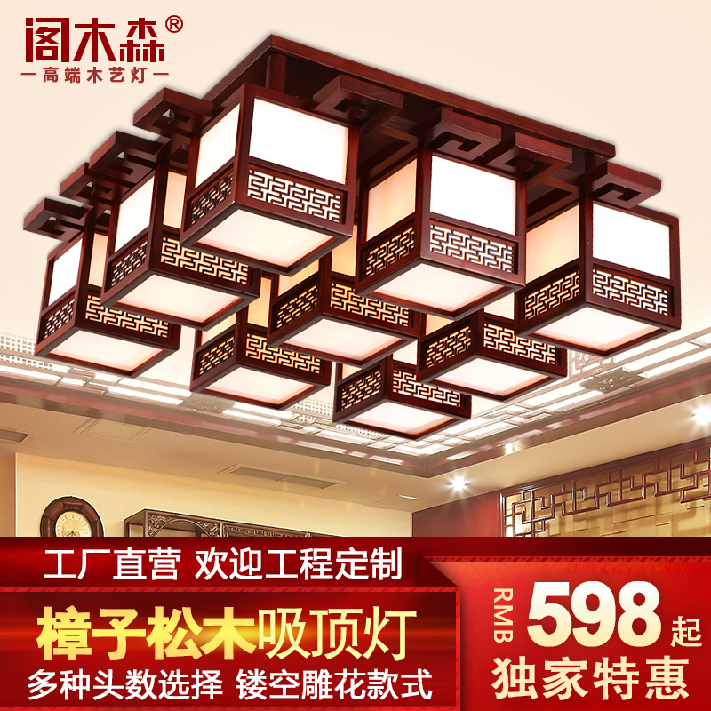 Quality solid wood carved ceiling light modern chinese style living room lights restaurant lamp wood lamp 62X62CM(China (Mainland))