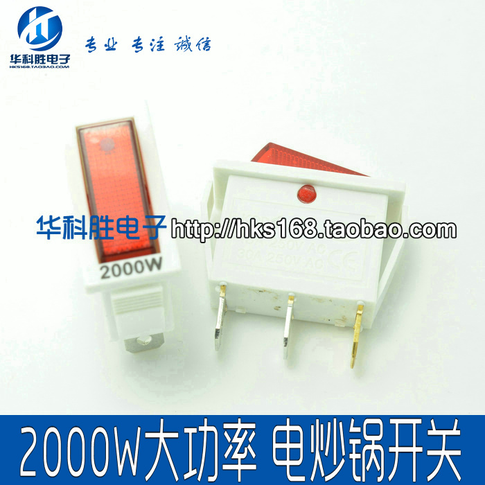 Free shipping 10 pcs/1 lot White 2000W high-power electric pan switch double silver contacts / copper foot(China (Mainland))