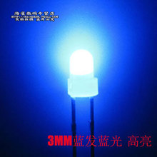 3MM blue hair LED lights light emitting diodes 3mm F3 highlighted --SZHQDZ - Huiteng ELECTRONIC CO.,LTD store