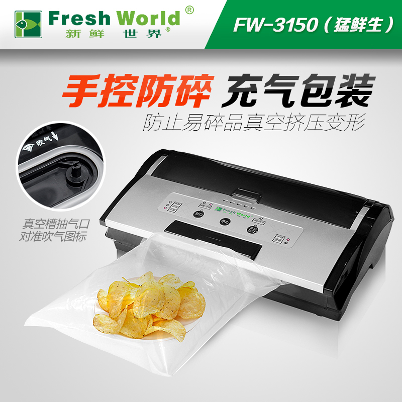 Free shipping vacuum packaging machine dry dual-use automatic inflatable plastic sealed food(China (Mainland))