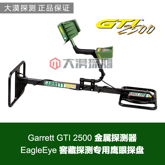 United States Garrett GTI2500 underground metal detector EagleEye Hawkeye detection disk.  -  The best and inexpensive hardware tool shop store