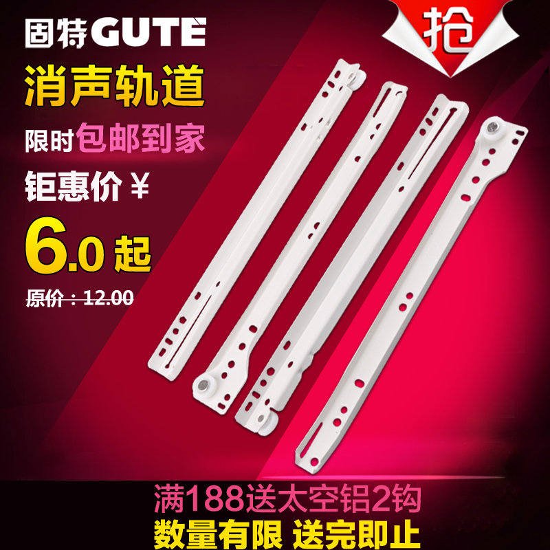 [Hardware] Gute white muffler dragging the bottom drawer track two keyboard guide / slide rails computer desk(China (Mainland))