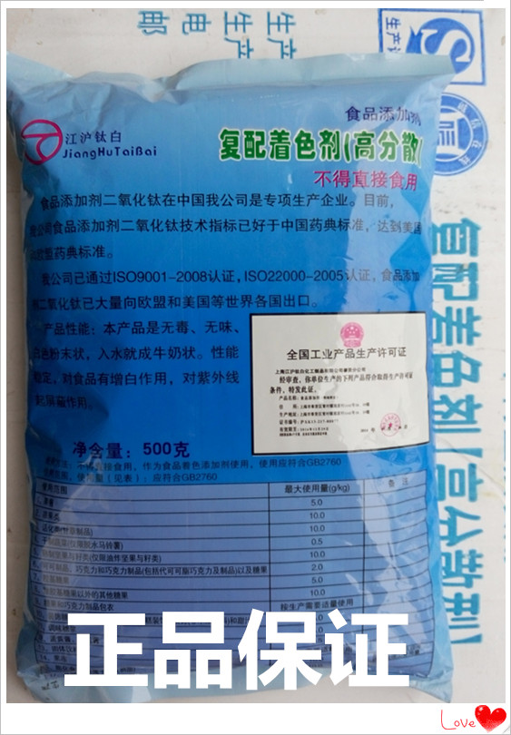 500g Food grade high dispersed titanium dioxide pigment white whitening agent for food additives(China (Mainland))
