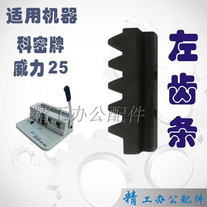 Binding Machine Accessories Comet power rack and pinion 25 Comb Binding Machine Comb Binding Machine Comb left(China (Mainland))
