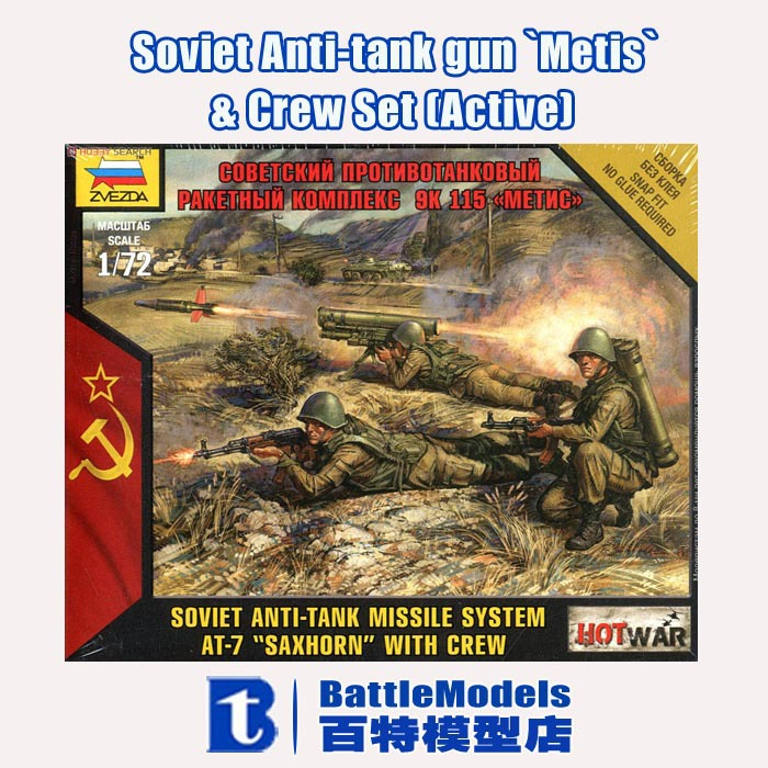 ZVEZDA MODEL 1/72 SCALE military models #ZV7413 Soviet Anti-tank gun `Metis` & Crew Set (Active) plastic model kit(China (Mainland))